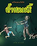 David and Jacko: The Zombie Tunnels (Thai Edition)