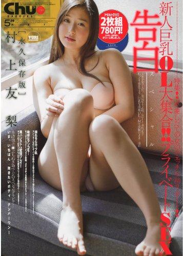 Chuッ SPECIAL (チュッ スペシャル) 2013年 05月号 [雑誌]