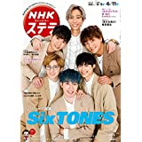 NHK ステラ 2021年 6/11号