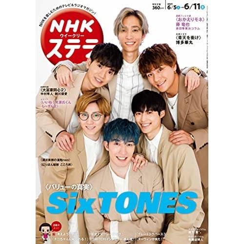 NHK ステラ 2021年 6/11号 表紙画像