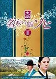 名家の娘 ソヒ DVD-BOX2