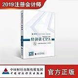 经济法 2019年注册会计师考试教材 CPA注会 中国注册会计师协会 组织编写