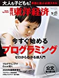 週刊東洋経済 2016年5月21日号 [雑誌]