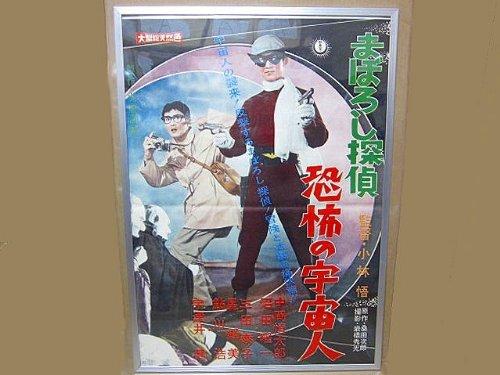 まぼろし探偵 恐怖の宇宙人 ポスター 新東宝 中岡慎太郎 1960年代 B009DAF1N4