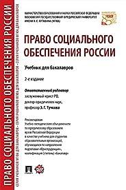 Право социального обеспечения России. 2-е издание. Учебник для бакалавров (Russian Edition)