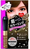 Kiss Me Heavy Rotation Coloring Eyebrow, 04 Natural Brown