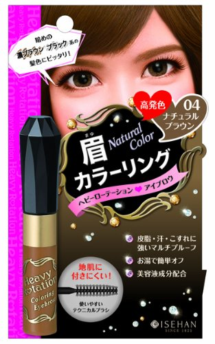 Kiss Me Heavy Rotation Coloring Eyebrow, 04 Natural Brown
