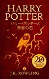 銉忋儶銉箋兓銉濄�銈褲兗銇ㄨ嘗鑰呫伄�? Harry Potter and the Philosopher's Stone 銉忋儶銉箋兓銉濄�銈?(Harry Potter) (Japanese Edition)