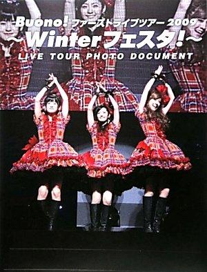 Buono!ファーストライブツアー2009 ~Winterフェスタ!~