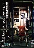 立浪和義 引退記念DVD ~ミスタードラゴンズ 22年間の軌跡~
