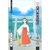 Asagiri witch (Traditional Chinese Edition)