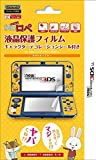 Nintendo Officiallicense Liquid Crystal Protection Film Characterdecoration Seal for Newnintendo3dsll Paper Rabbit Rope Yellow