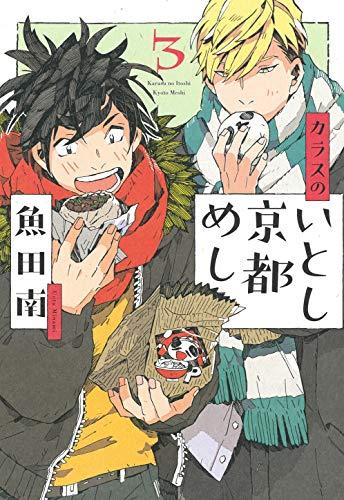 カラスのいとし京都めし 3 (フィールコミックス)