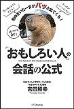 「「おもしろい人」の会話の公式」吉田 照幸