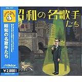 昭和の名歌手たち VAL-157