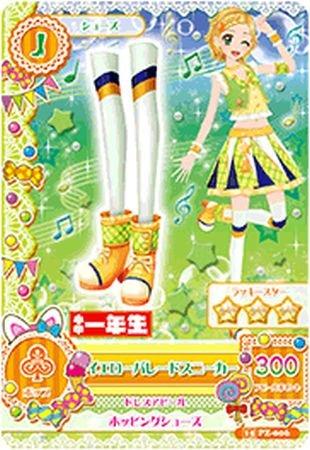 15 PZ-006 : イエローパレードスニーカー【小学一年生ロゴ】/新条ひなきの商品画像