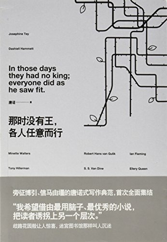 in-those-days-they-had-no-king-everyone-did-as-he-saw-fit-chinese-edition