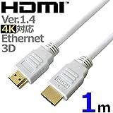 [F-FACTORY] HDMIケーブル 1m ホワイト/白[Ver1.4認証済み](イーサネット・4K2K・高速・3D・ARC・各社リンク・PS3・Xbox対応)[HDMI-WA10]