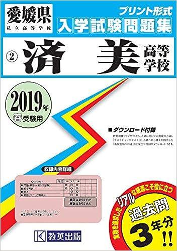済美高等学校過去入学試験問題集...
