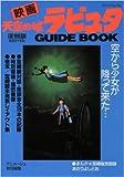 映画天空の城ラピュタGUIDE BOOK復刻版