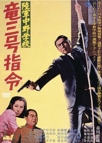 (Japanese Movie - Rikugun Nakano Gakko Ryu Sango Shirei [Japan DVD] DABA-90854)