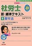 社労士新・標準テキスト〈8〉厚年法〈平成20年度版〉 (社労士ナンバーワンシリーズ)