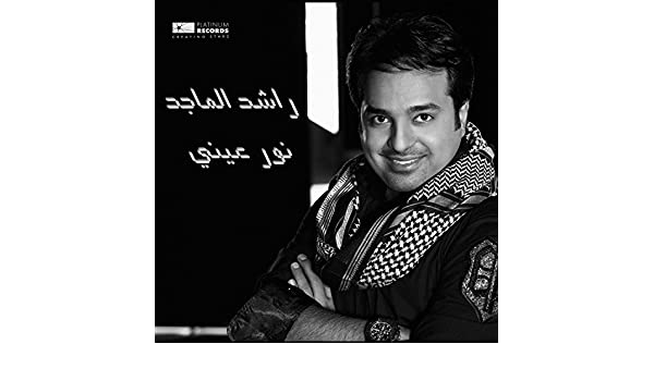 rashed al majed wesh jah mp3