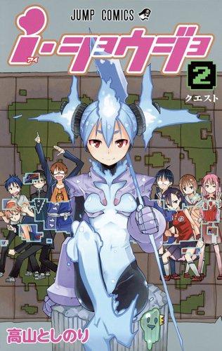 i・ショウジョ 2 (ジャンプコミックス)