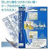BLU・TACK(ブル・タック)汚れ・キズを残さない粘着ラバー