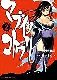マブイノコトワリ 2巻 (ガムコミックスプラス)