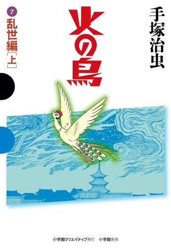 火の鳥 7 乱世編(上) (GAMANGA BOOKS)