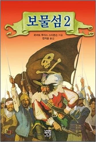 Treasure Island 2 (Korean edition)