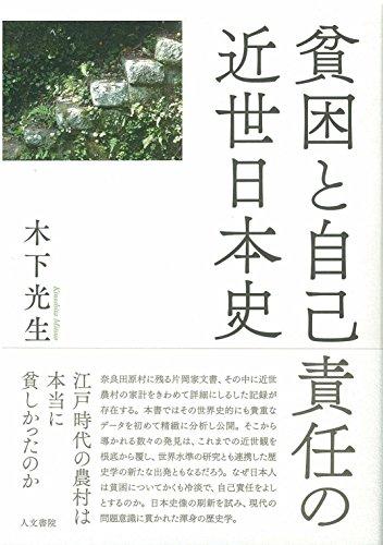 貧困と自己責任の近世日本史