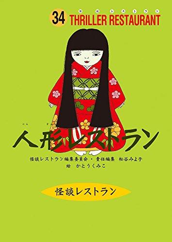 人形レストラン (34) (怪談レストラン)