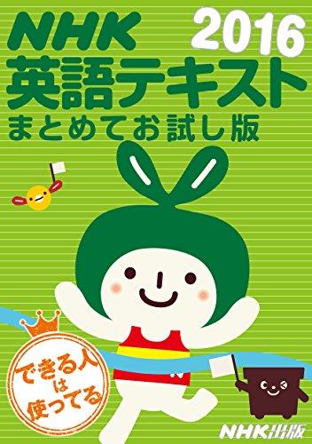 NHK英語テキスト まとめてお試し版 2016年  [雑誌] (NHKテキスト)