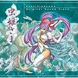 「虫姫さま」オリジナルサウンドトラック