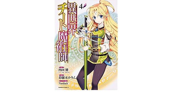 異世界チート魔術師 4 角川コミックスエース