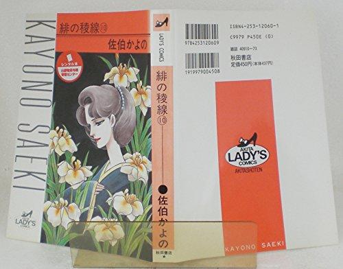 緋の稜線 10 (秋田レディースコミックス)