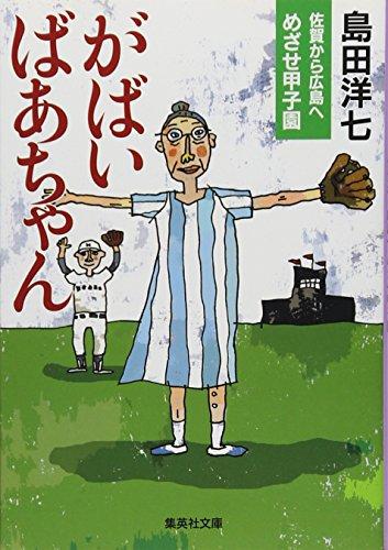がばいばあちゃん―佐賀から広島へ めざせ甲子園 (集英社文庫)