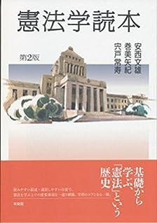 憲法 第六版 | 芦部 信喜, 高橋 ...