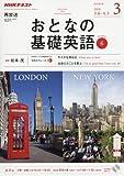 NHKテレビ おとなの基礎英語 2018年3月号 [雑誌] (NHKテキスト)