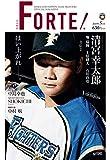 FORTE【フォルテ】 2019年5月号[雑誌]