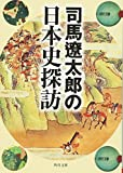 Shiba Ryotaro no Nihon shi tanpo [Japanese Edition]
