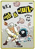 Didi & Stulle 08: Getötet vom Tod