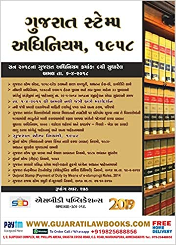Gujarat Stamp Act 1958 Ebook Download