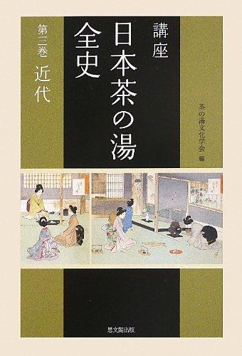 講座 日本茶の湯全史〈第3巻〉近代
