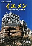 旅名人ブックス118 イエメン