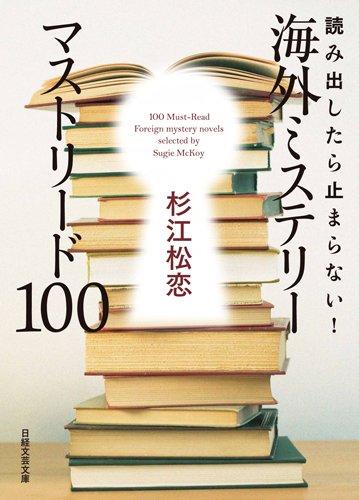読み出したら止まらない! 海外ミステリー マストリード100 (日経文芸文庫)