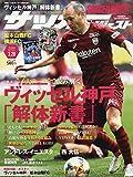 サッカーダイジェスト 2019年 3/28 号 [雑誌]