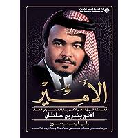 الأمير : القصة السردية للأمير الأكثر إثارة للاهتمام في العالم -الأمير بندر بن سلطان